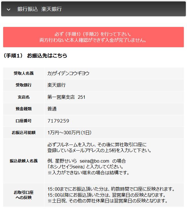 ファイブスターズオプションの楽天銀行振込手順(その1)