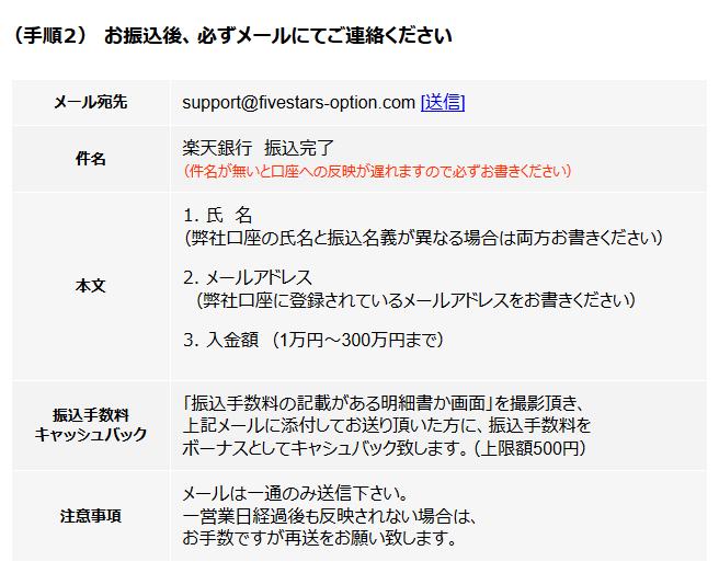 ファイブスターズオプションの楽天銀行振込手順(その2)