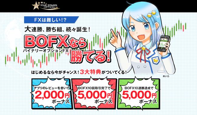 BOFXキャンペーン記事