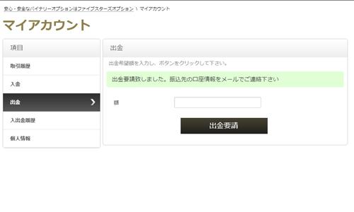 オプションビットで出金方法を確認する画面