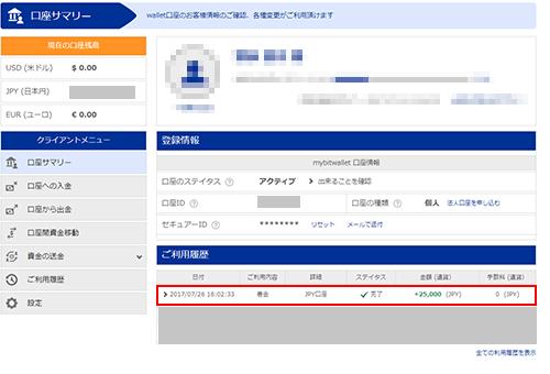 """mybitwallet口座画面"""""""