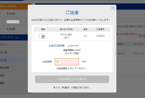 mybitwalletマイページ