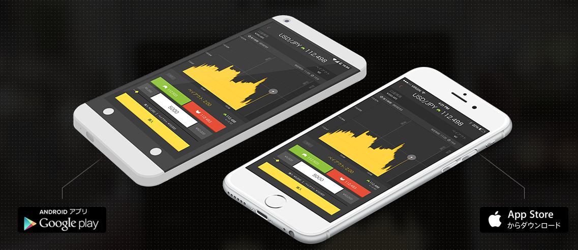ハイローオーストラリアアプリ画像