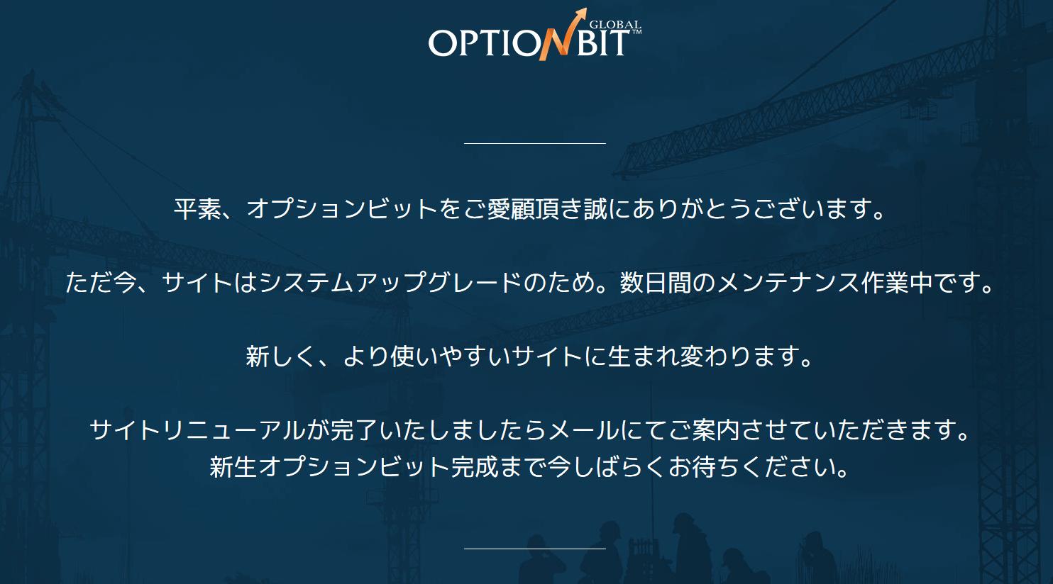 オプションビットメンテナンス画面