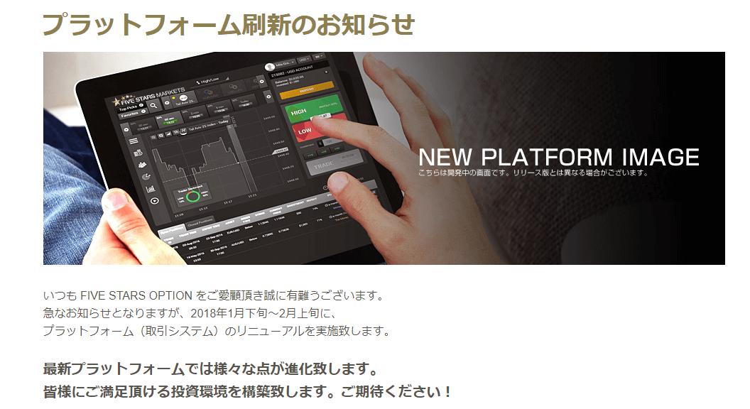 FivestarsOption