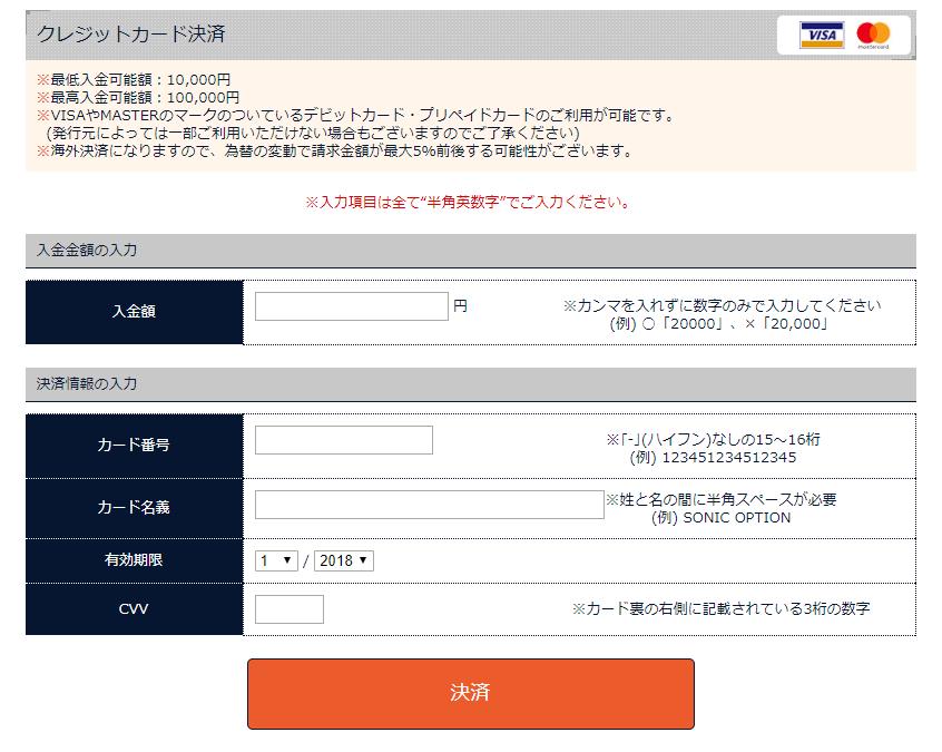 ソニックオプション・クレジットカード入金